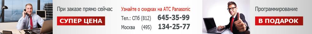 Бесплатная настройка АТС Panasonic при покупке у официального дилера