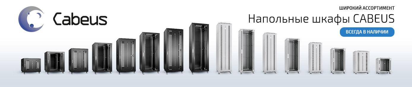 Телекоммуникационные шкафы и стойки производителя Cabeus