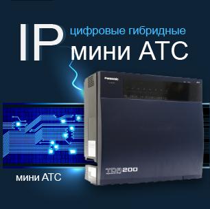 Цифровые или аналоговые АТС