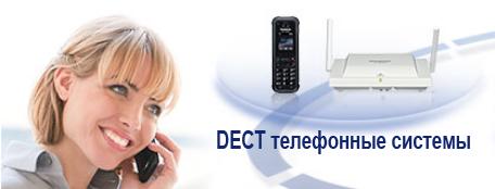 Микросотовые трубки DECT Panasonic