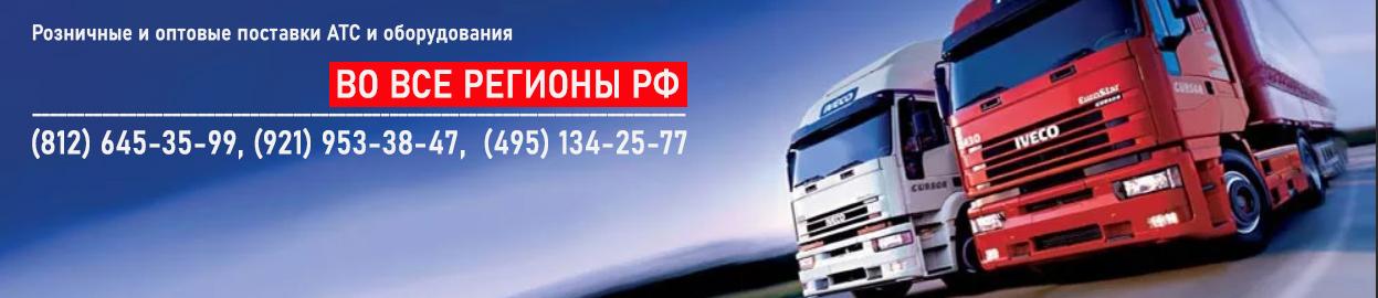 Прямые поставки АТС и телефонного оборудования по РФ и странам ближнего зарубежья
