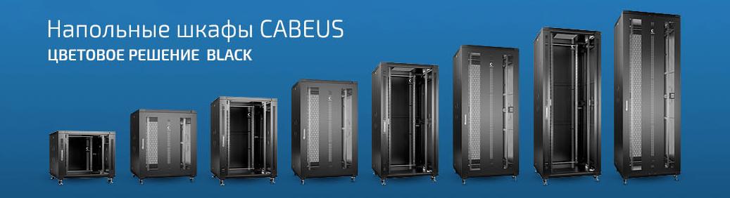 Напольные телекоммуникационные шкафы Cabeus